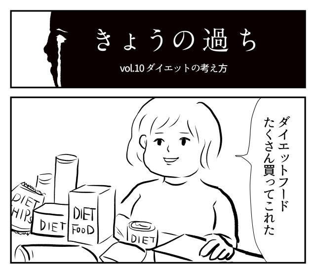 【2コマ】きょうの過ち 第10回「ダイエットの考え方」