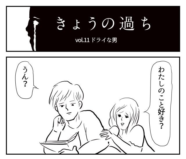 【2コマ】きょうの過ち 第11回「ドライな男」