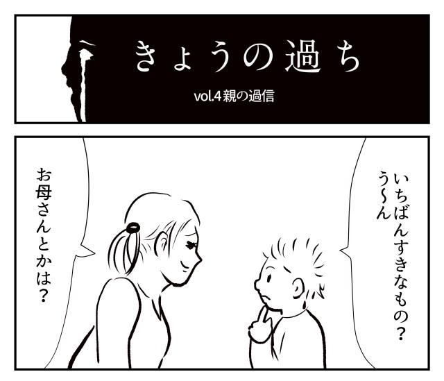 【2コマ】きょうの過ち 第4回「親の過信」