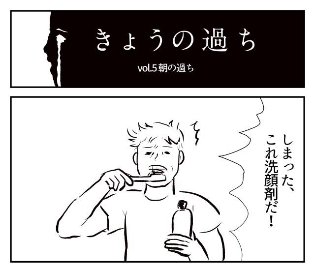 【2コマ】きょうの過ち 第5回「朝の過ち」