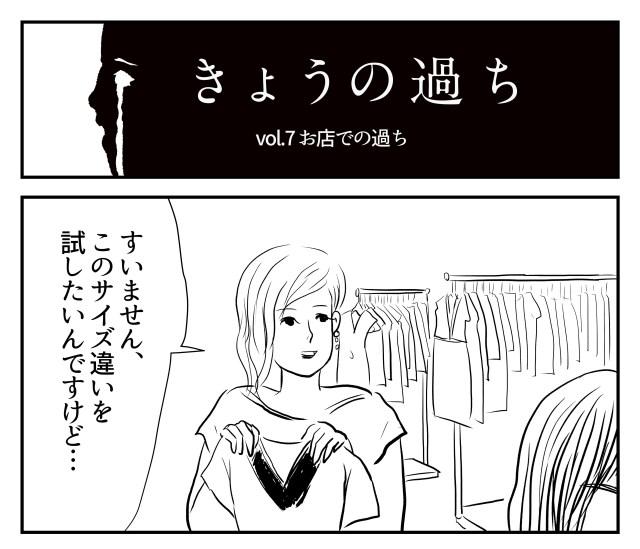 【2コマ】きょうの過ち 第7回「お店での過ち」