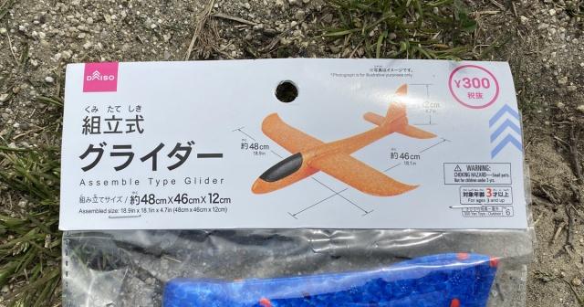 【100均検証】期待値MAXの状態でダイソーの「組立式グライダー(300円)」を飛ばしてみた結果…