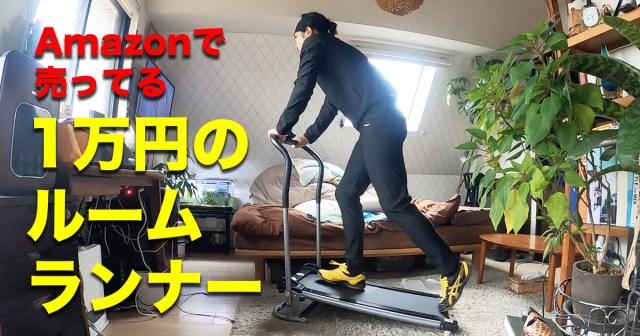 【運動不足解消】1万円の激安ルームランナーを使ってみたら想像以上に良き!!