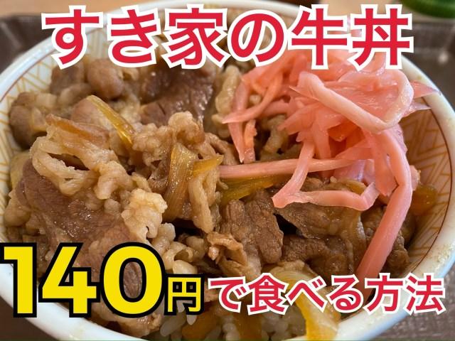 【3月末まで】すき家の牛丼(並)を実質「140円」で食べる方法