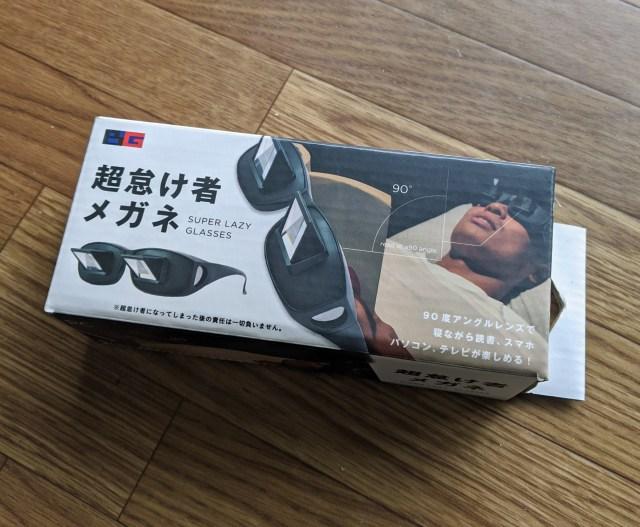 【在宅検証】「超怠け者メガネ」をかけたら寝っ転がりながら仕事できるか? 確かめてみた!