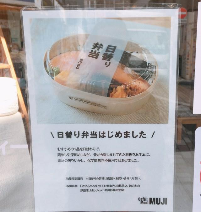 無印良品がこっそり「日替り弁当」の販売を開始! 食べてみたら無印の良いところがギュッと詰まってた!!