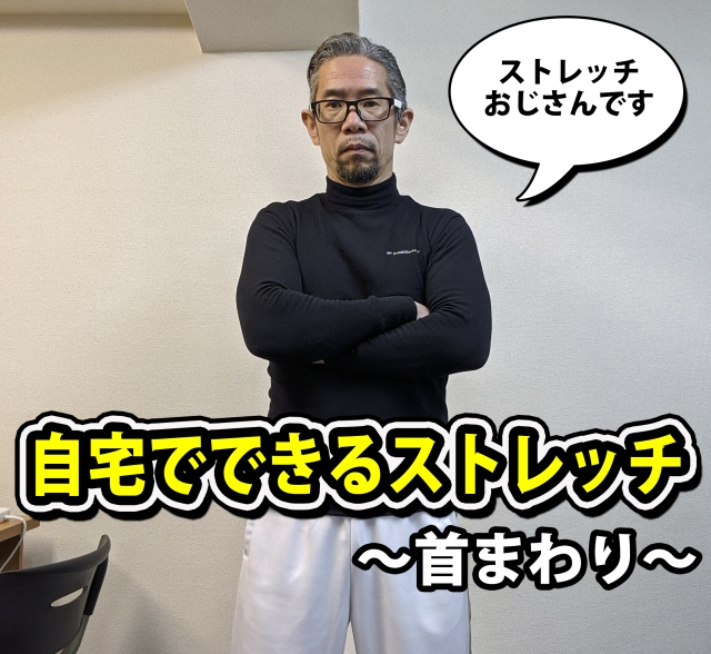 ストレッチおじさんの 「自宅でできるストレッチ」 ~首まわり編~
