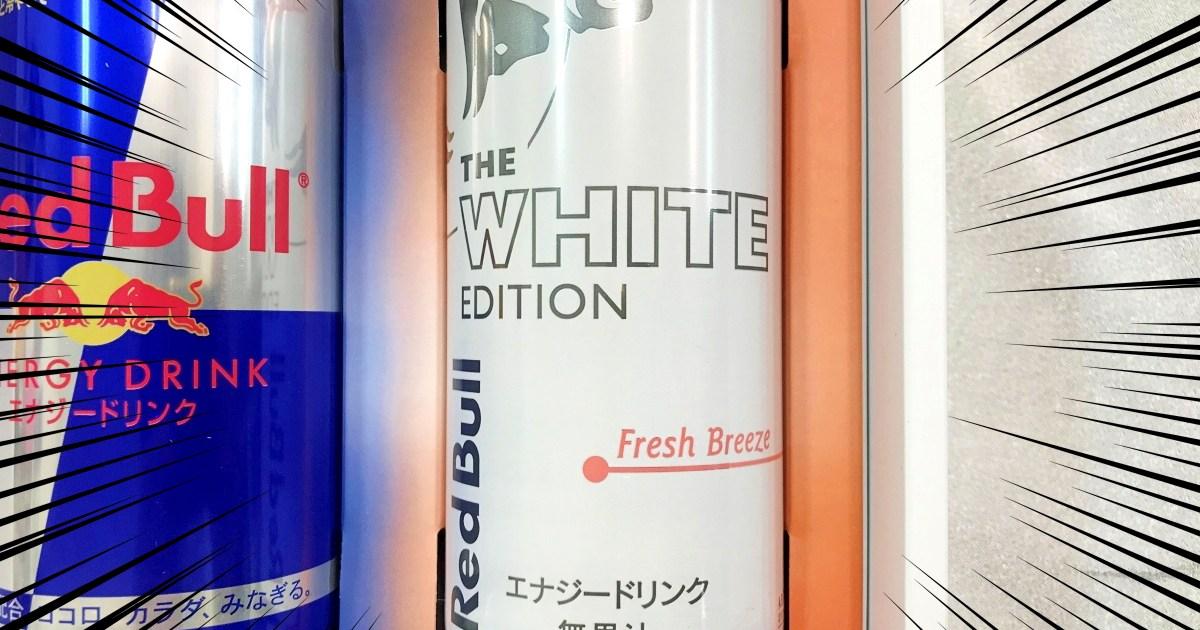 レッドブル 白い