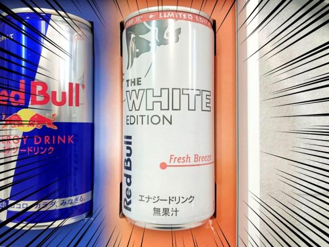 【エナジー検証】世にも奇妙な「白いレッドブル」を飲んでみた! 味はまさかの〇〇!? 明日3月3日より発売!