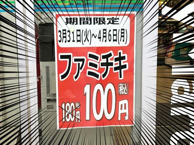 【買うしかない】「ファミチキ」税込100円の神セールが本日よりスタート! ほぼ半額だろコレ…!! 4月6日まで!