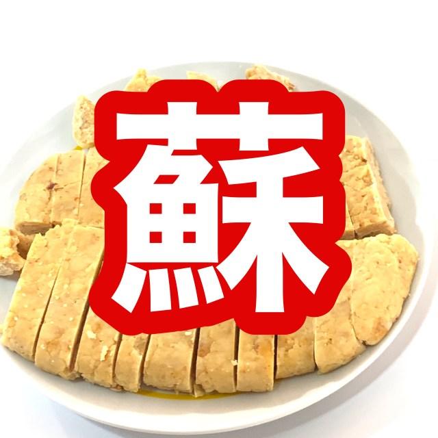 SNSで話題の「蘇(そ)」作りに超絶料理下手が挑んでみたら… 大成功! 一番おいしい食べ方も模索してみた