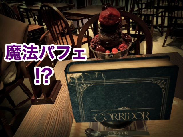 「映え」から「魔法」へ!? 可愛さと恐怖のカオス「魔法パフェ」食べてみた / 渋谷『ティフォニウム・カフェ』