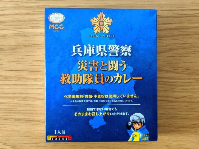【非常食】加熱せずに「兵庫県警察 災害と闘う救助隊員のカレー」を食べてみた → 温めなくても美味しい!