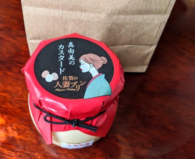 佐賀の人妻(真由美)を冷やしてから美味しく食べました / 昇天確実「人妻プリン」