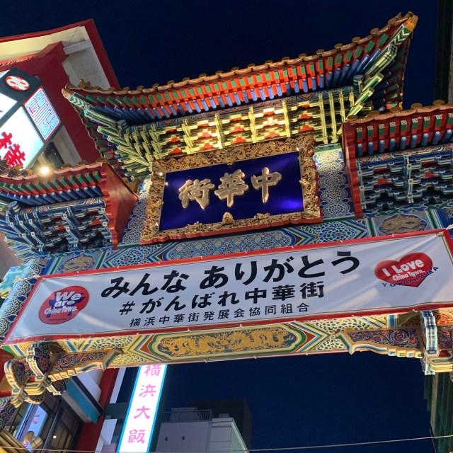 新型コロナウイルスの影響で『横浜中華街』に人がいない!?「がんばれ中華街」横断幕まで登場 / 横浜中華街のいま