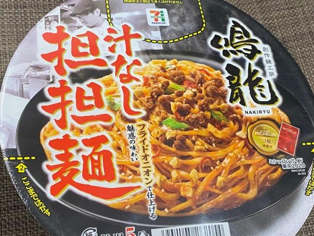 【カップ麺】セブンプレミアム「鳴龍 汁なし担々麺」を実食 → まるで冷食のような味わいだが1つだけ問題が…