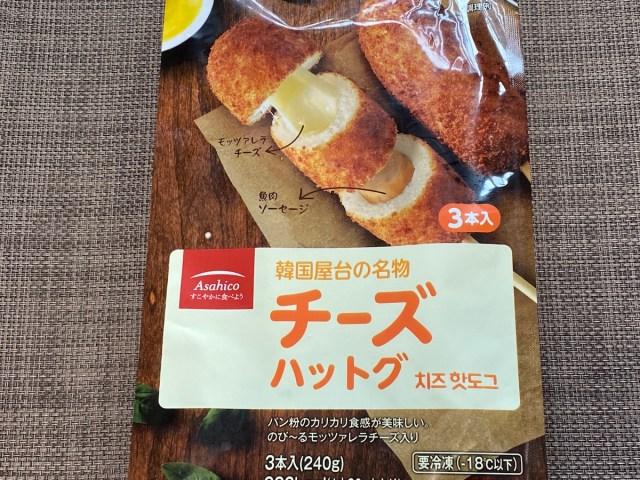 NEXTタピオカと言われている「ハットグ」の冷凍食品を食べてみた → 気になるチーズの伸びっぷりは…