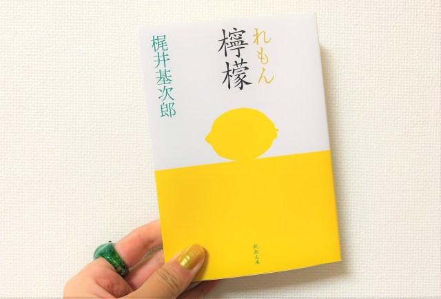 【檸檬忌】改めて梶井基次郎の『檸檬』を読み返して気づいたこと → レモン好きすぎじゃね?
