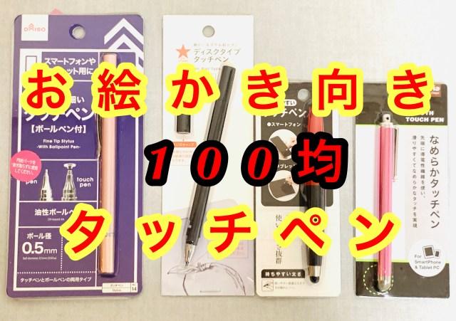 【徹底比較】100均で買える「タッチペン」でお絵かきしやすいのはどれだ