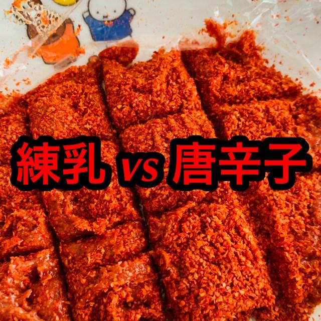 甘味 vs 辛味! 練乳ブロックを唐辛子で作った結果