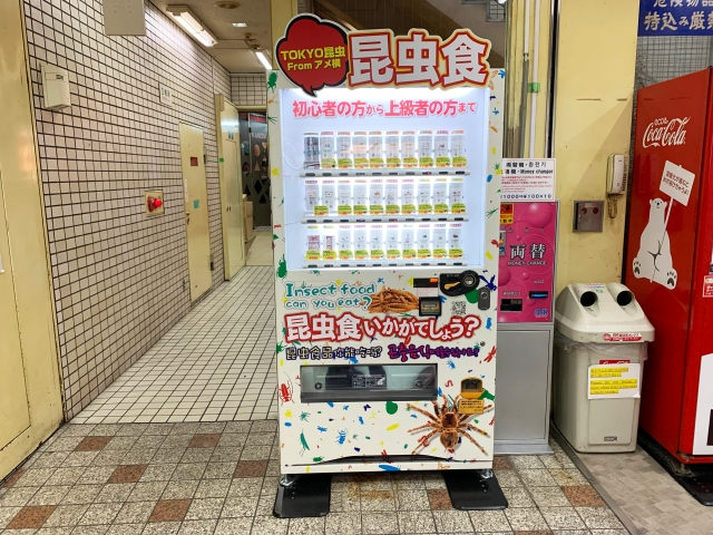 【閲覧注意】上野の「昆虫食自販機」に怖すぎるボタンがついていたので押してみた