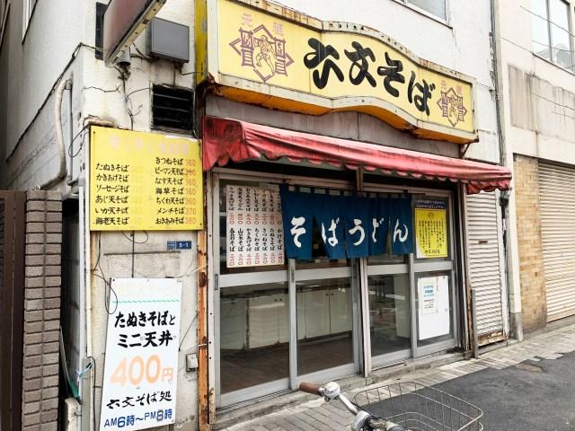 立ち食いそば251店を食べた男がオススメする「激戦区・秋葉原~御徒町の立ち食いそば屋ベスト5」
