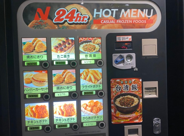 【合掌】「自販機の焼きおにぎり」は昔と変わらずマズいのか? 約30年ぶりに食べてみたら…自販機が天に召される瞬間を目撃してしまった