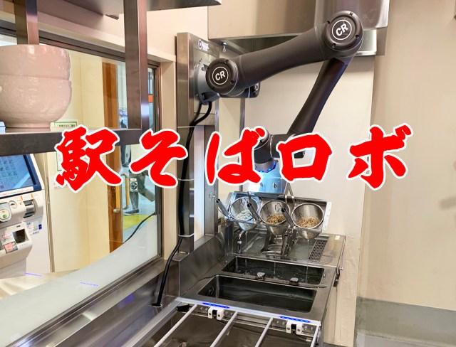 「駅そばロボット」が自動でそばを作ってる『そばいちnonowa東小金井店』でかけそばを食べてみた / 立ち食いそば放浪記:第215回