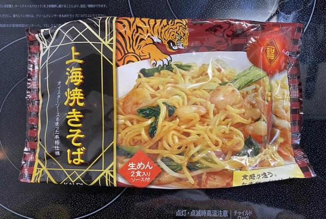 カルディの「上海焼きそば」が簡単なのに激うま! ズボラな作り方してもお店の味!!