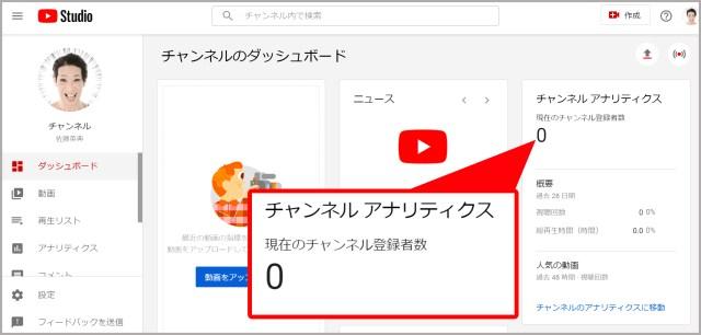 【YouTube検証】チャンネル登録者数ゼロからいきなりライブ配信してみたら、登録者数は何人増えるのか? 確かめてみた!