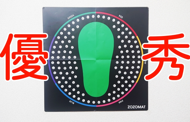 【優秀】ZOZOMATで足のサイズを測ってみた → 靴を買い替える時の最大の問題が解決しそう