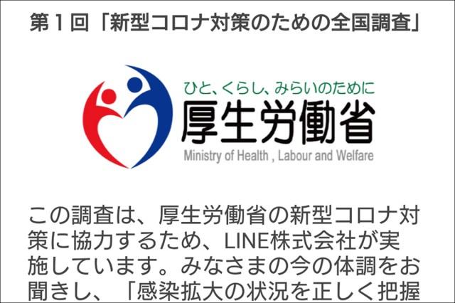 【緊急】LINEにて新型コロナに関する厚生労働省からの調査が / 期限は4月1日まで