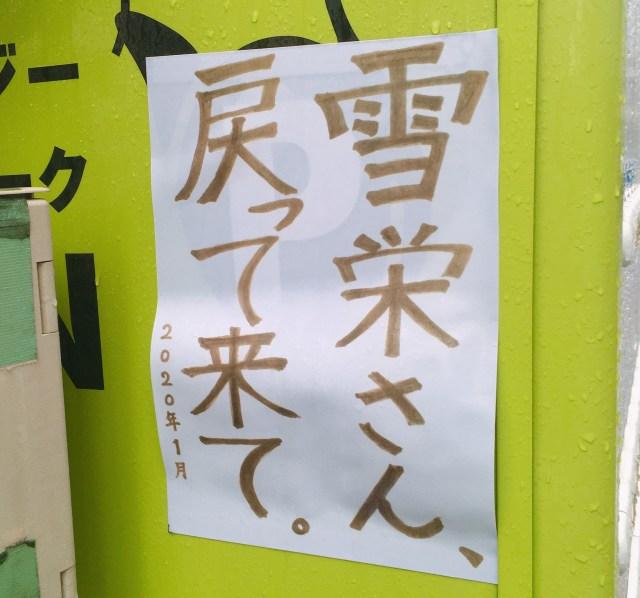【怪奇再び】「雪栄さん、戻って来て。」の貼り紙が新しくなっていた……