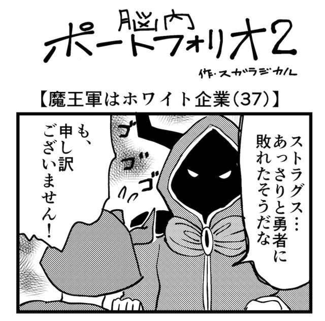 【4コマ】第102回「魔王軍はホワイト企業37」脳内ポートフォリオ