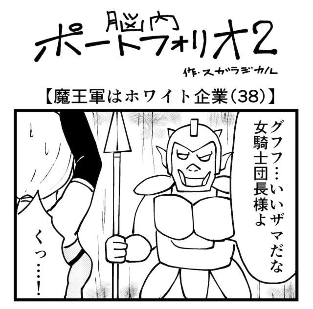 【4コマ】第103回「魔王軍はホワイト企業38」脳内ポートフォリオ