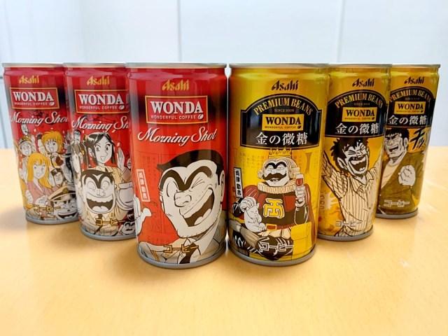 """【朗報】缶コーヒーのWONDAに『こち亀』限定デザイン缶が登場中! 懐かしの名キャラを含む全30種類!! レア缶には4年に一度の """"あの男"""" も…!"""