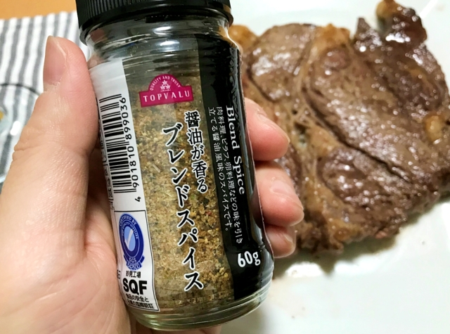 【トップバリュ】イオンの万能調味料『醤油が香るブレンドスパイス』で焼いたステーキが激ウマ! 肉は安ければ安いほどいい