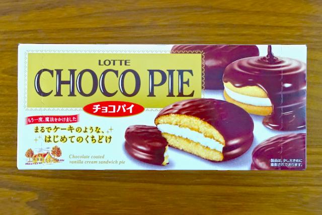 「チョコパイ」商品写真