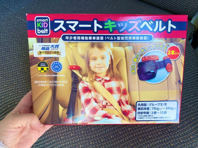 【革命】このベルトがあればチャイルドシート不要!? ベルト型幼児用補助装置『スマートキッズベルト』を使ってみた / 良かった5つのポイント