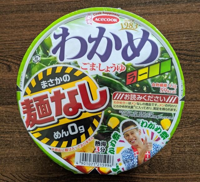 【意外すぎ】エースコックのわかめラーメンの「麺なし」登場! 食べたら満足度が高くてビックリしたッ!!