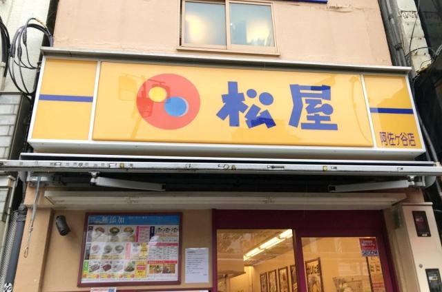 【異変】松屋のメニューから「カレー」が消失する事案が発生! 券売機、松弁ネットから表示が消える店舗も… 何が始まるんです?