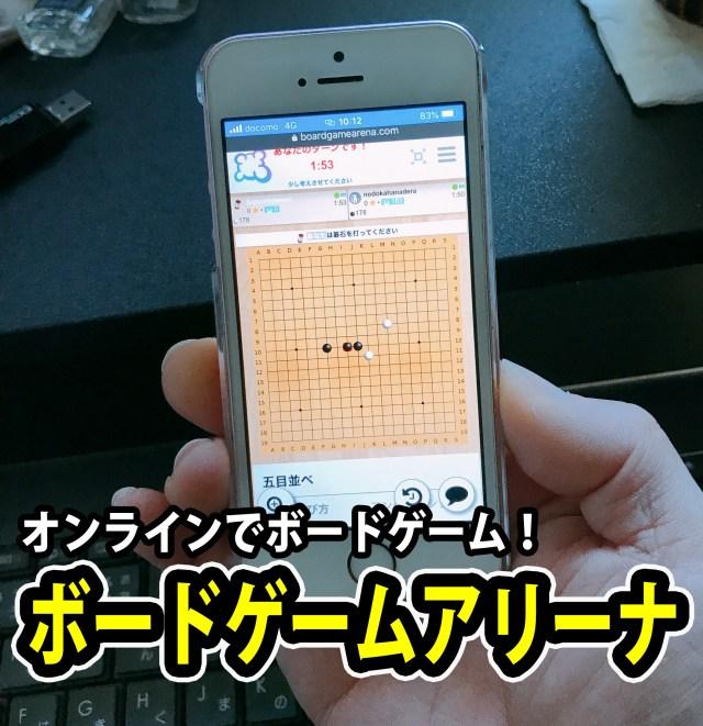 【在宅検証】オンライン飲み会で使えそう! オンラインでボードゲームをプレイできる『ボードゲームアリーナ』