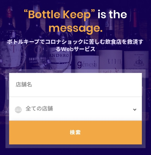 """行けないお店に """"事前のボトルキープ"""" で支援ができる「BottleKeep Tokyo」サービス開始! 飲食店の掲載は無料"""
