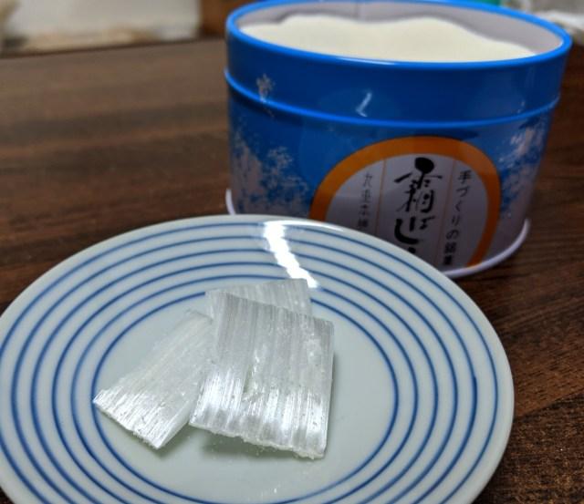 【取り寄せグルメ】もはや芸術品! 仙台の手作り銘菓『霜ばしら』が美しすぎる!!