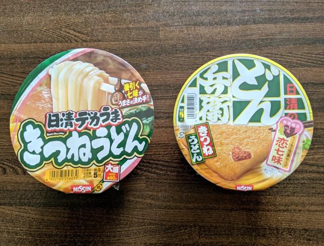 【比較】日清のうどん(どん兵衛)と日清のうどん(デカうま)を食べ比べてみた!