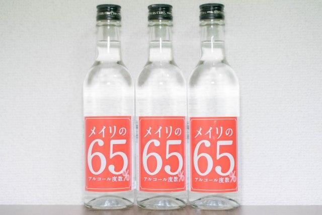 【メイリの65%】酒造メーカーの高濃度アルコール製品を飲んだらめっちゃ美味かった