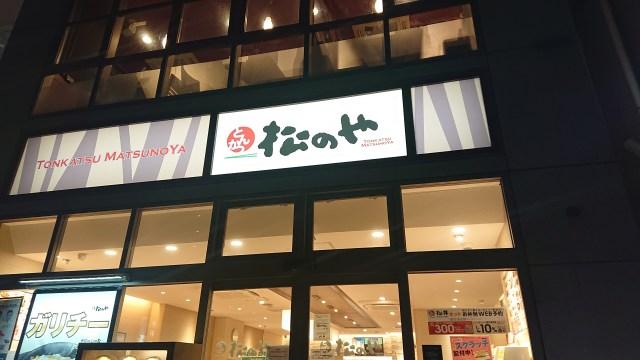 【強い】松屋のとんかつ屋「松のや」がテイクアウト限定で500円引き / かつ丼3つ or ロースかつ3つ