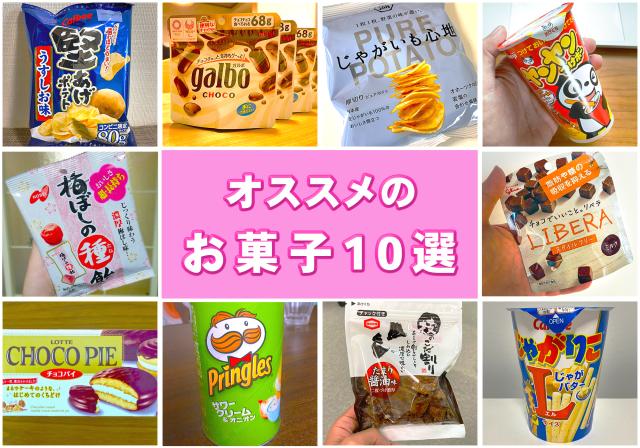 ロケットニュース24記者がオススメするお菓子10選