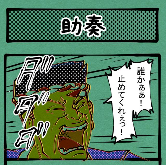 【捕まえるドン!】日本の風情漂う捕物劇! 四コマサボタージュ第191回「助奏」