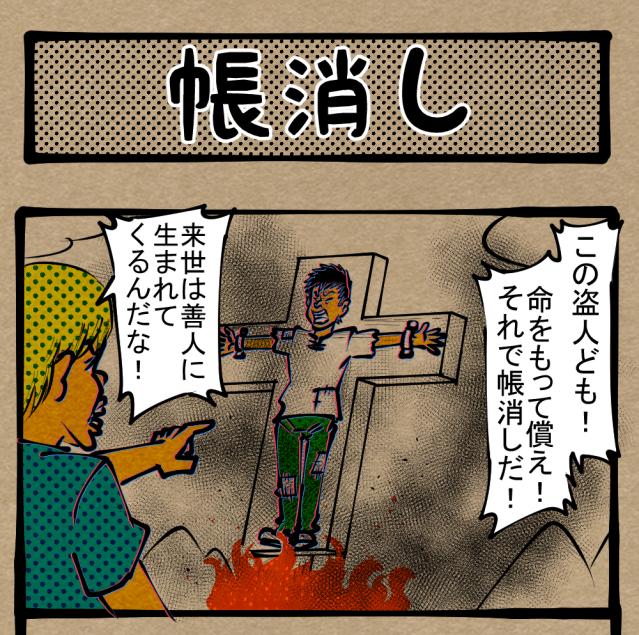 【中世の処刑】悪行の清算! 断罪の火あぶり! 四コマサボタージュ第194回「帳消し」